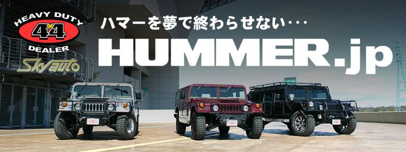 HUMMER.JP